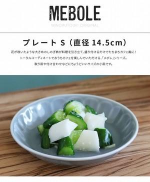 MEBOLE メボレ プレート Sサイズ おうちカフェ < 美濃焼 >