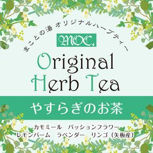 【大容量】やすらぎのお茶
