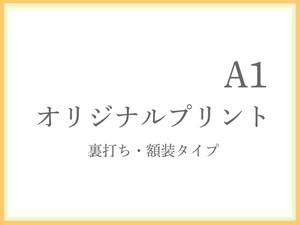 オリジナルプリント_A1【裏打ち・額装タイプ】