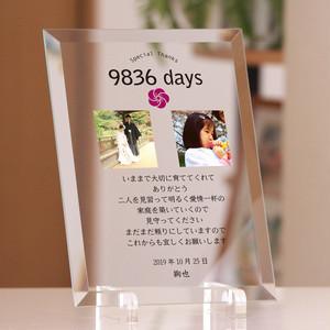 「子育て感謝状 結び花」 ガラス製 写真印刷 結婚式両親プレゼント 記念品贈呈に