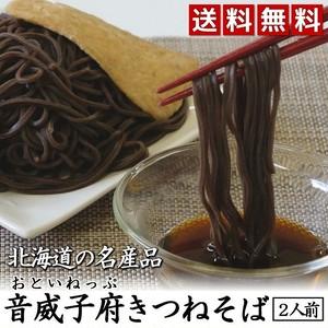 北海道音威子府(おといねっぷ)きつねそば 2人前 年越し蕎麦 つゆ付 送料無料 お歳暮