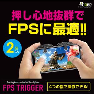 スマートフォン用『FPSトリガー』 メール便送料無料*【 SP3715 / 4589863826744 】