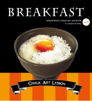 Hakubokudo chalkart textbook no.9『BREAKFAST』