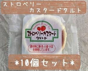 10個セット*冷凍デザート・給食デザート『ストロベリーカスタードタルト』