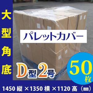 【Ⅾ型2号】(50枚入)パレットカバー