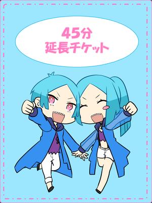 45分延長チケット【17:00~19:45用】