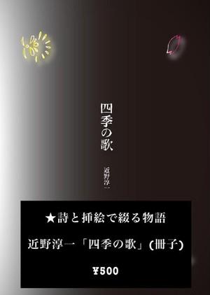 近野淳一 詩集『四季の歌』