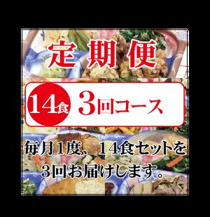 楽チン弁当定期便14食セット(3回コース)
