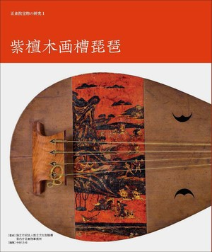 正倉院宝物の研究1 紫檀木画槽琵琶(144761)