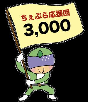 ちぇぶら応援団【3000】