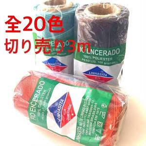 ロウビキ紐(蝋引き紐、ワックスコード)Linhasita 【切り売り3m】