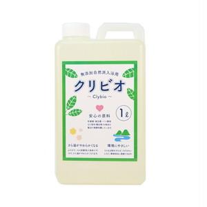 ☆色を新しくした新タイプ☆無添加自然派 入浴用クリビオ 1L ※お試しサイズ