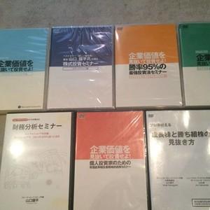 山口揚平による株式投資・企業分析DVD7枚セット