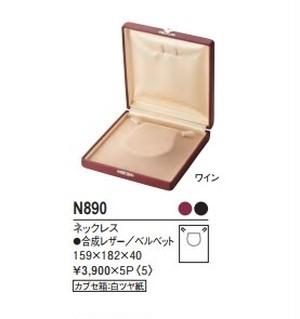 ネックレスケース 5個入り N-890