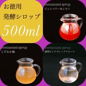 【お徳用】500mlサイズ 各種フルーツ発酵シロップ|ギフト・お菓子・おやつ・発酵