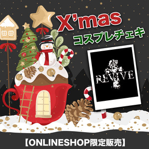 【ONLINESHOP限定販売】X'masコスプレチェキ
