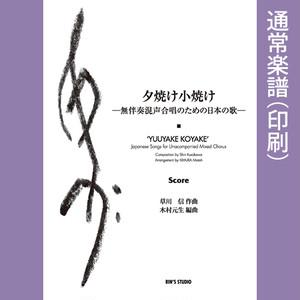「夕焼け小焼け」ー無伴奏混声合唱のための日本の歌ー[通常楽譜]