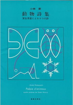 K03i01 歌曲集「動物詩集」(独唱、ピアノ/小林新/楽譜)