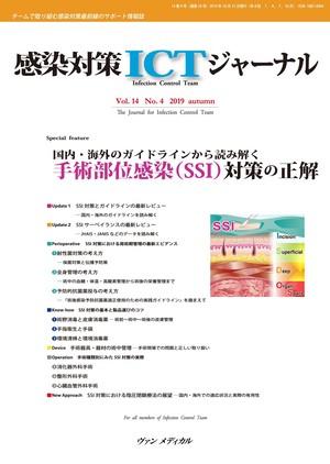 感染対策ICTジャーナル Vol.14 No.4 2019 特集:国内・海外のガイドラインから読み解く 手術部位感染(SSI)対策の正解