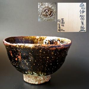 茶道具 鬼伊賀 茶碗 月形那比古 造 共箱 陶芸 師:荒川豊蔵 現代陶芸 茶器