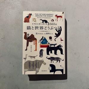 【新刊】トラネコボンボンの365日 猫と世界どうぶつ記: 猫が出合った動物たち | 中西なちお
