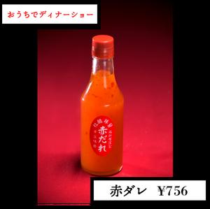 【単品】赤ダレ