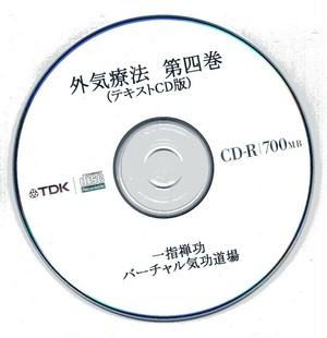 05-04 テキストCD版 外気療法第四巻 十療法