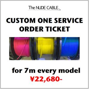 NUDE CABLEカスタムオーダー 7m各種