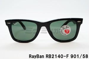 【正規取扱店】Ray-Ban(レイバン) RB2140-F 901/58 52サイズ 偏光サングラス ウェイファーラー