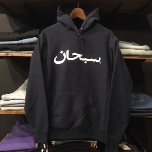 【SUPREME】-シュプリーム-FW17 ARABIC LOGO HOODED SWEAT SHIRT NAVY