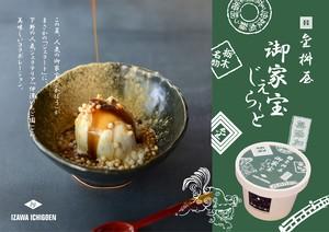 【ギフト・御礼】金桝屋菓子店×いざわ苺園 コラボジェラート8個セット