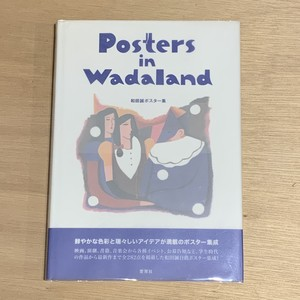 Posters in Wadaland 和田誠ポスター集