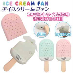 アイスモチーフの可愛い扇風機! ICECREAM FAN(アイスクリームファン)