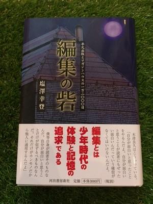 【新品】『編集の砦』塩澤幸登/河出書房新社