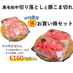WEB限定 切落としと豚こまお買い得セット(本州送料込) BP-57