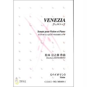 M0409 ヴェネツィア(バイオリン、ピアノ/松本日之春/楽譜)