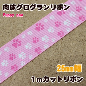 【1m売】肉球グログランリボン25mm幅「Puppy paw」(ピンク)