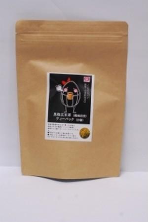 黒焼き玄米茶 (機械焙煎)ティーバッグ 3g×20包