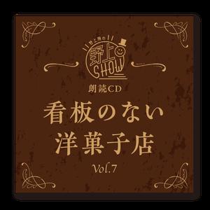 【予約商品】野上翔の野上SHOW 朗読CD 看板のない洋菓子店 Vol.7