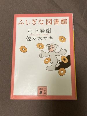村上春樹/佐々木マキ 画『不思議な図書館』※古本