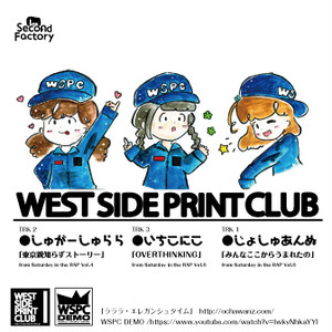 WEST SIDE PRINT CLUB / Saturday in the RAP 1