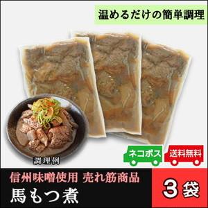 【馬もつ煮 3袋】信州/馬/信州味噌/簡単調理/送料無料/お試し/ネコポス/自家用