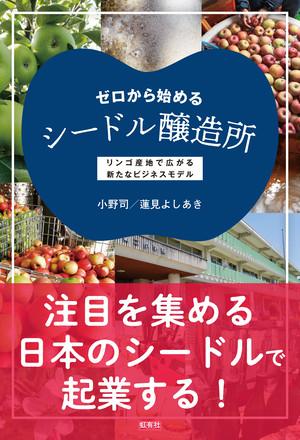 【新刊】ゼロから始めるシードル醸造所(シードルブック2019付き)