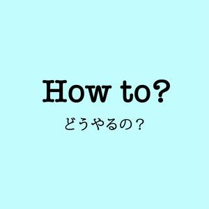 【無料】どうやって使う?