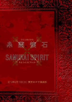 糸蘭懐石×SAMURAI SPIRIT