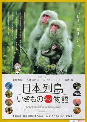 日本列島 いきものたちの物語(2)