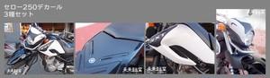 セロー250用 デカール3種セット カーボン調