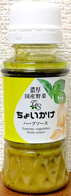 濃厚国産野菜ちょいかけ ハーブソース 150ml