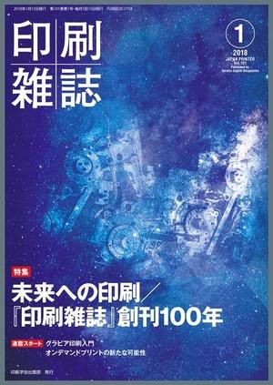 『印刷雑誌』2018年1月号