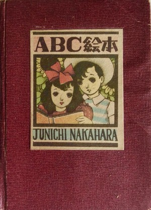 ABC絵本  ABC Picture Book